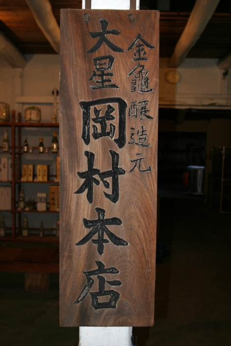 Okamura Honten