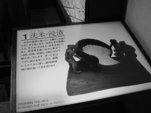 Senmai-Shinseki. Museo del Sake a Kyoto.