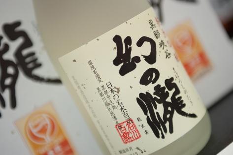 Sake della Mikunihare Brewery