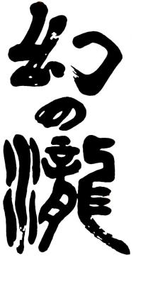 Mikunihare Shuzo
