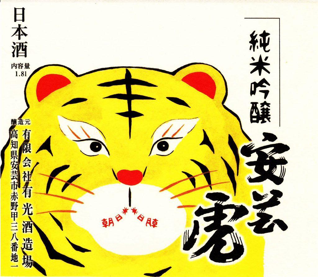 Akitora - Asahi-Junmai-Ginjo-