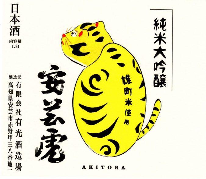 Akitora-Omachi-Jun-Dai-